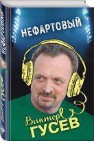 Виктор Гусев - Нефартовый' обложка книги