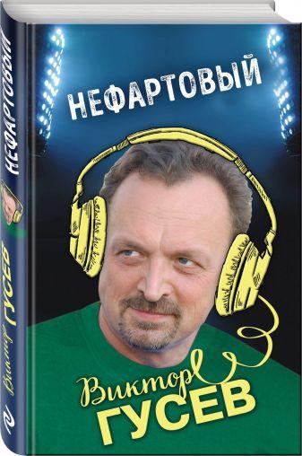 Виктор Гусев - Нефартовый обложка книги