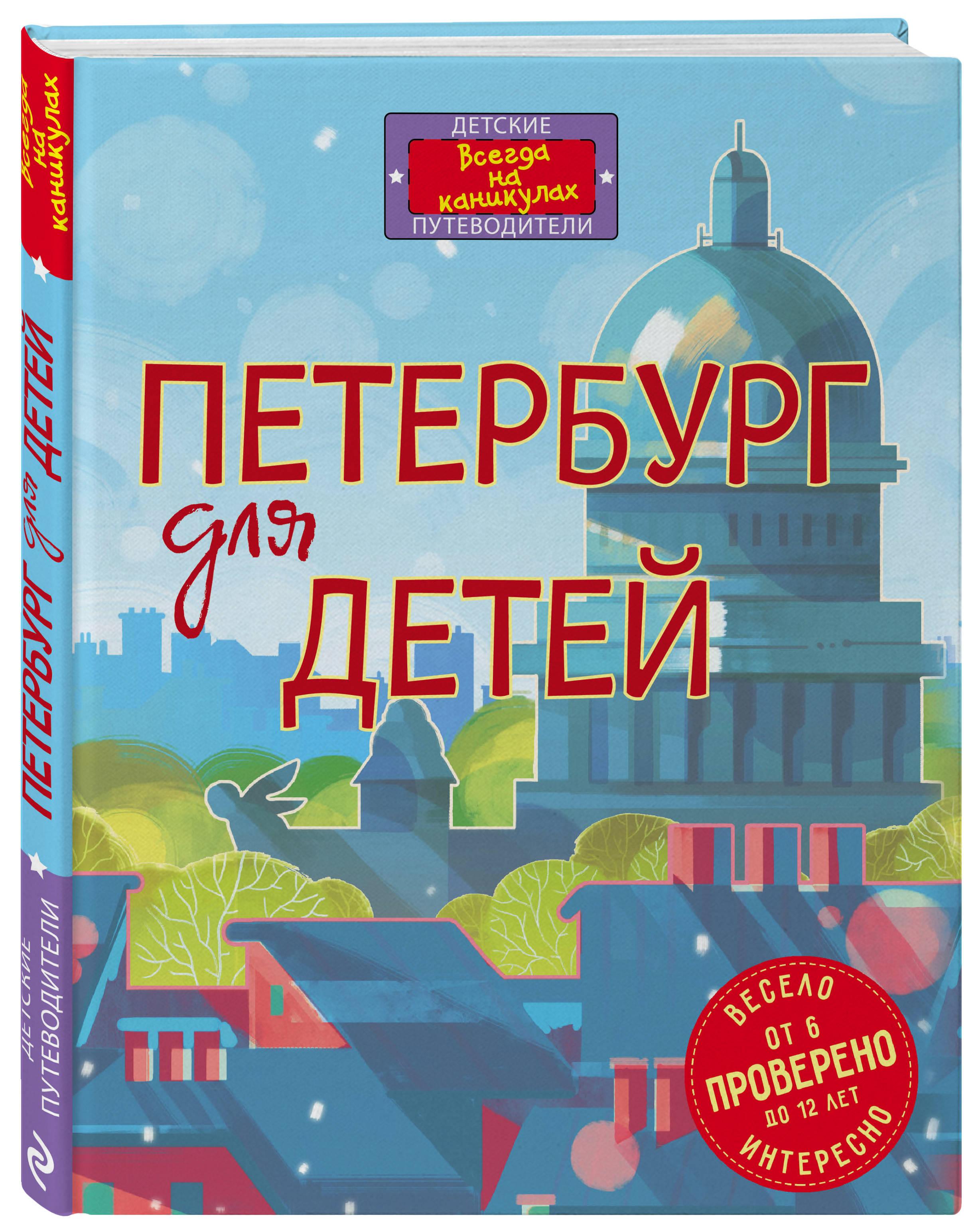 Е. В. Первушина Петербург для детей. 4-е изд., испр. и доп. (от 6 до 12 лет)