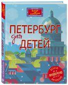 Первушина Е.В. - Петербург для детей. 4-е изд., испр. и доп. (от 6 до 12 лет)' обложка книги