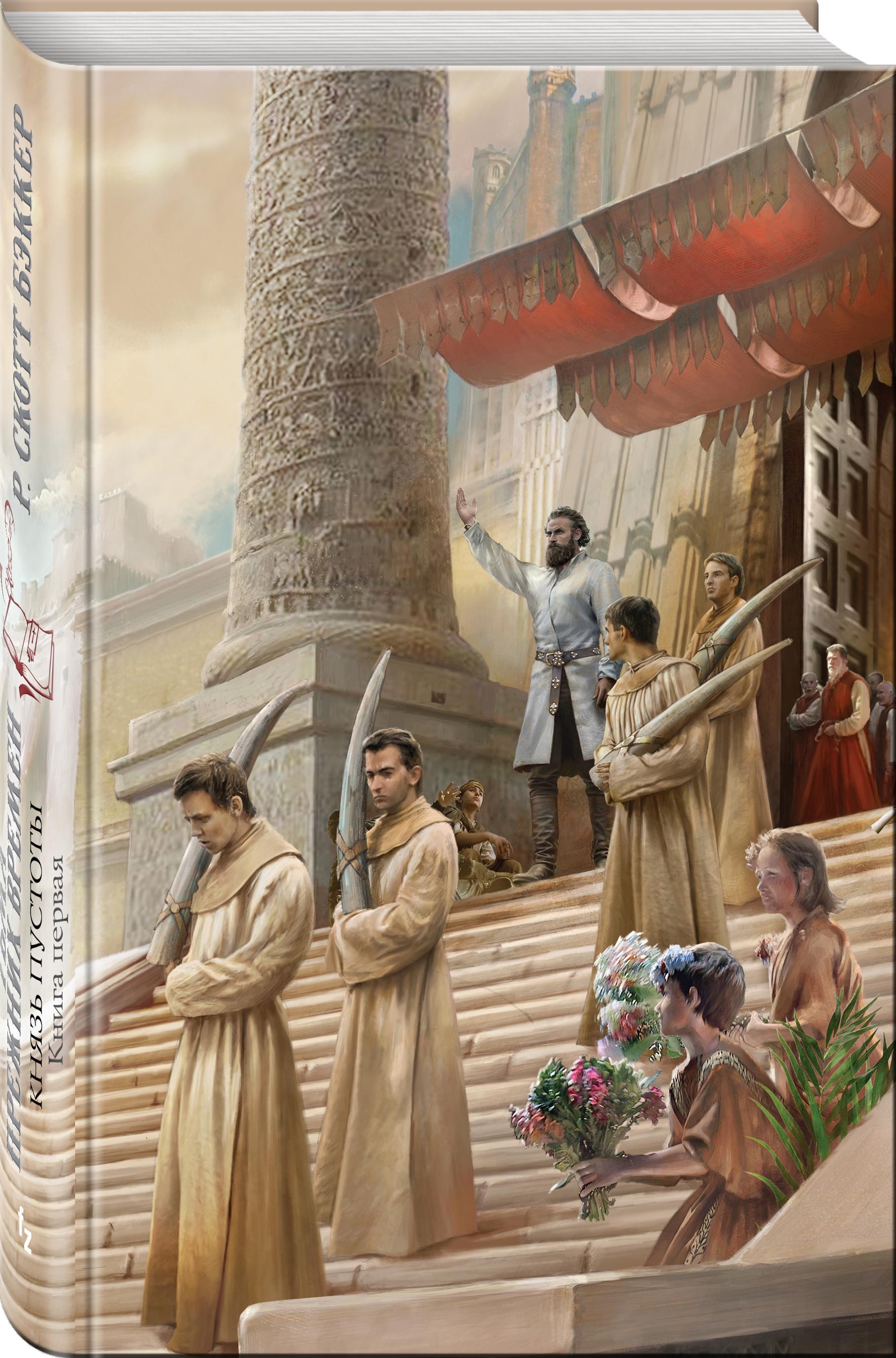 Р. Скотт Бэккер Князь Пустоты. Книга первая. Тьма прежних времен бэккер р нейропат