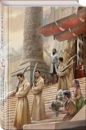 Р. Скотт Бэккер - Князь Пустоты. Книга первая. Тьма прежних времен обложка книги
