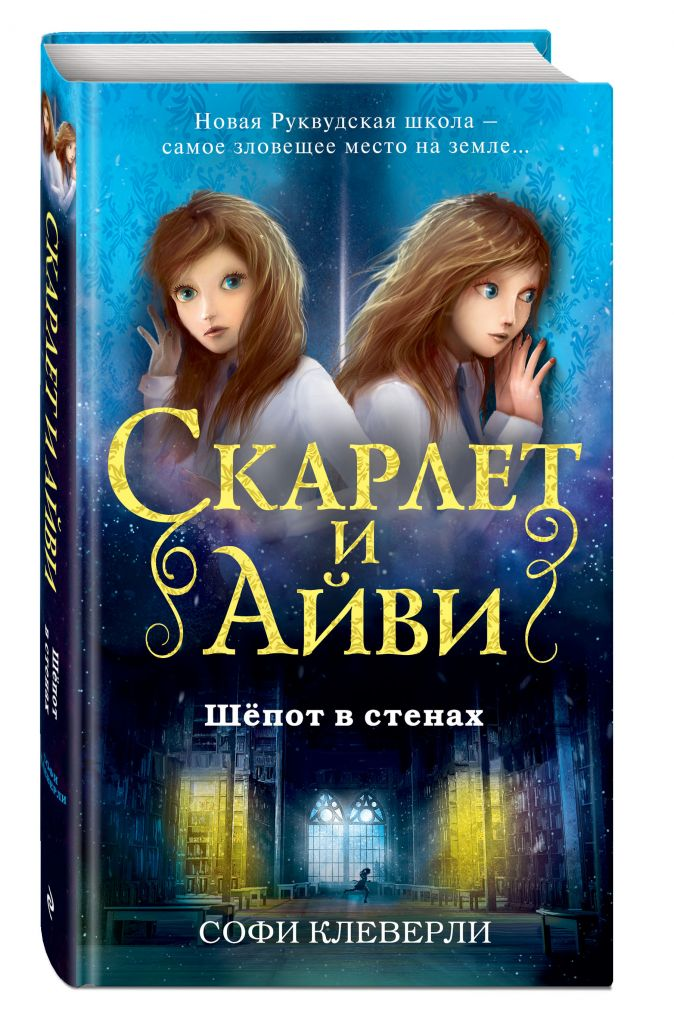 Софи Клеверли - Шёпот в стенах обложка книги