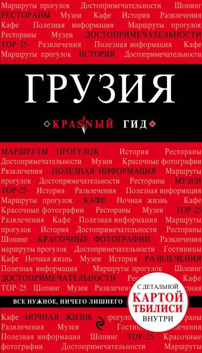 Грузия. 2-е изд. испр. и доп. - фото 1