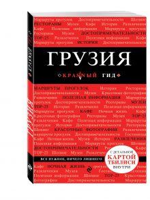 Грузия. 2-е изд. испр. и доп.