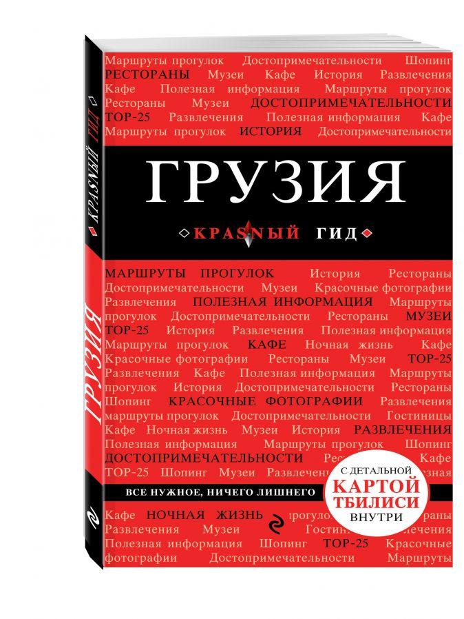 Грузия. 2-е изд. испр. и доп. Кульков Д.Е.