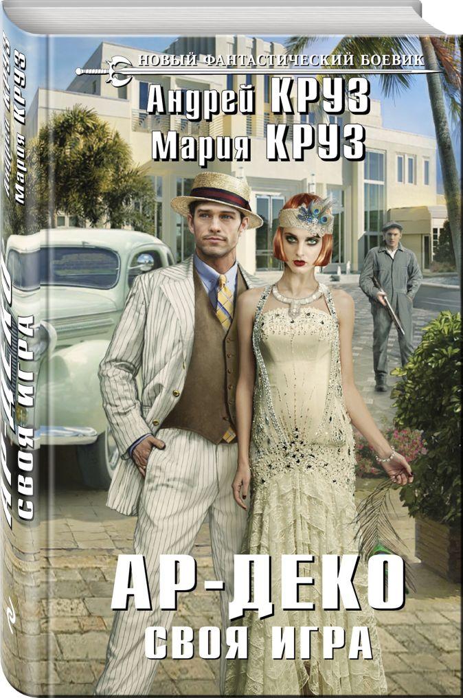 Андрей Круз, Мария Круз - Ар-Деко. Своя игра обложка книги