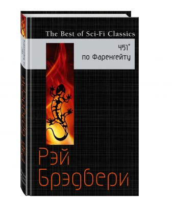 Рэй Брэдбери - 451° по Фаренгейту обложка книги
