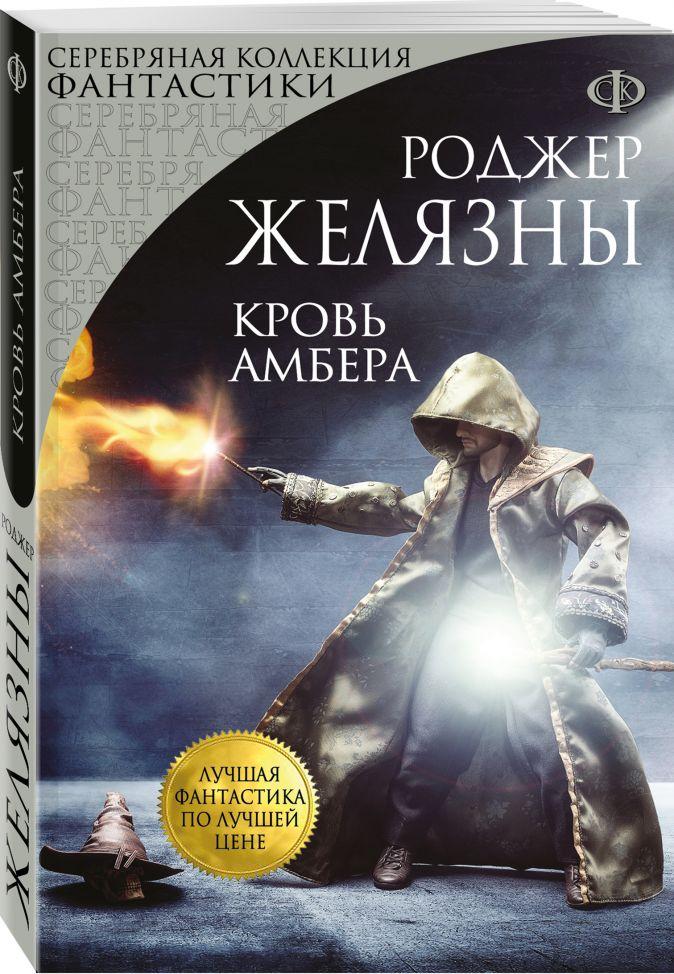Роджер Желязны - Кровь Амбера обложка книги