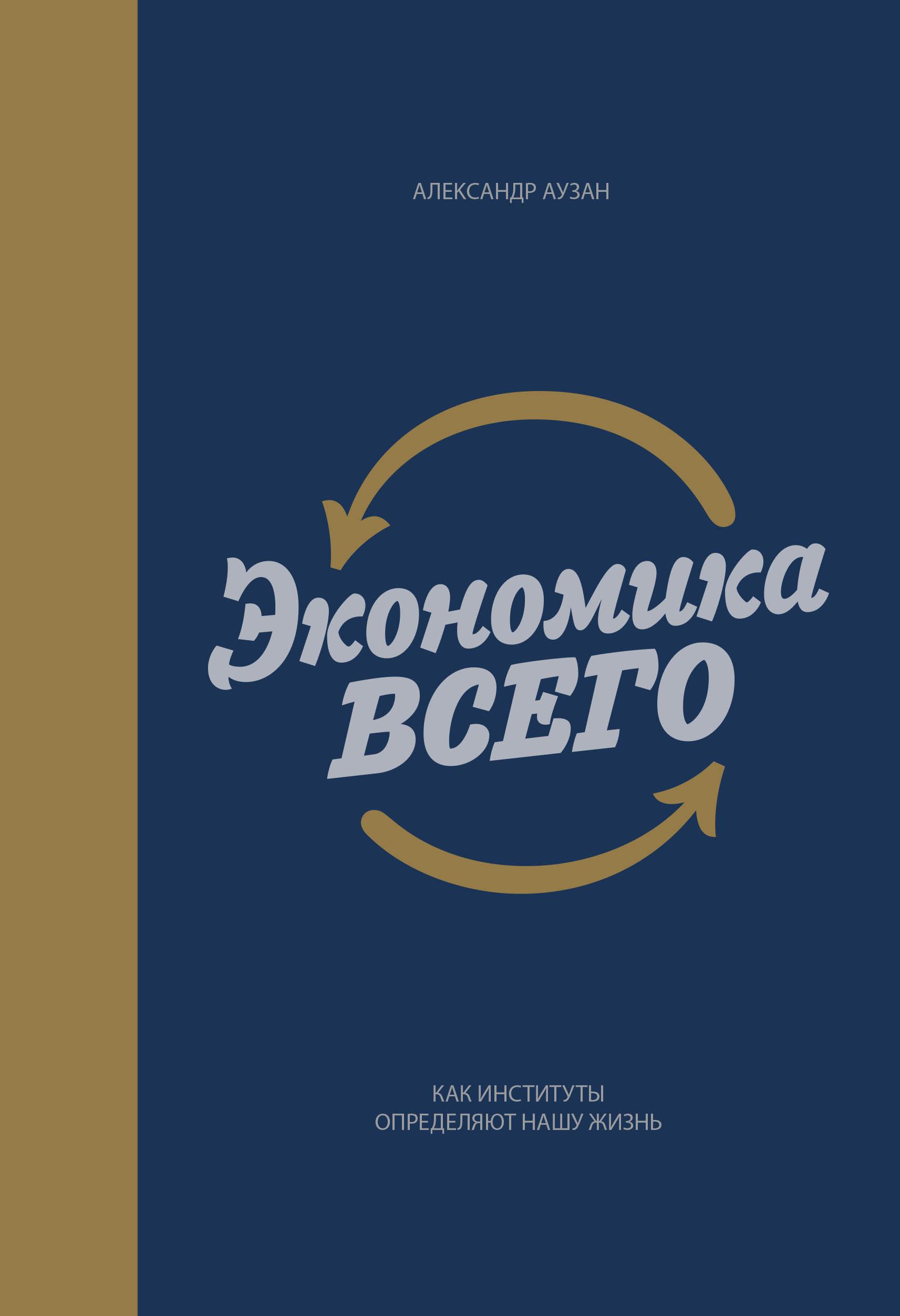 Экономика всего. Как институты определяют нашу жизнь от book24.ru