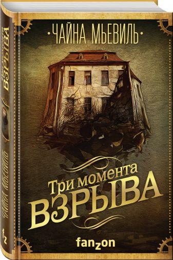 Чайна Мьевиль - Три момента взрыва обложка книги