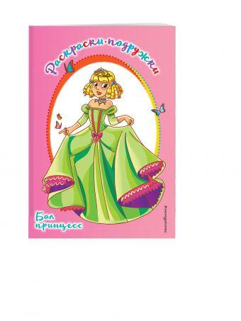 Бал принцесс