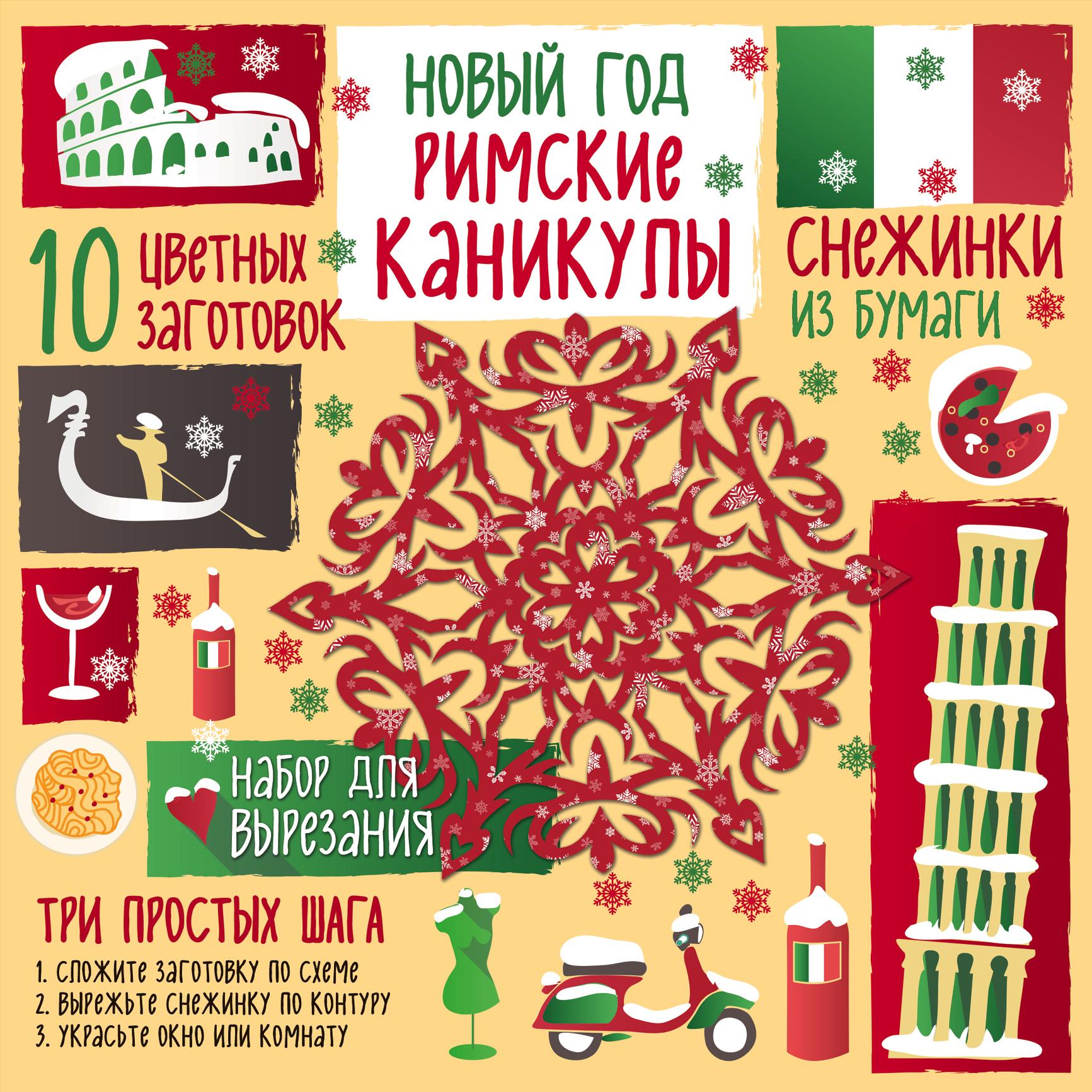 Зайцева А.А. Снежинки из бумаги. Новый год Римские каникулы