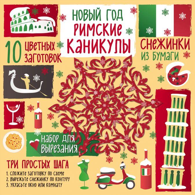 """Зайцева А.А. - Снежинки из бумаги. Новый год """"Римские каникулы"""" обложка книги"""