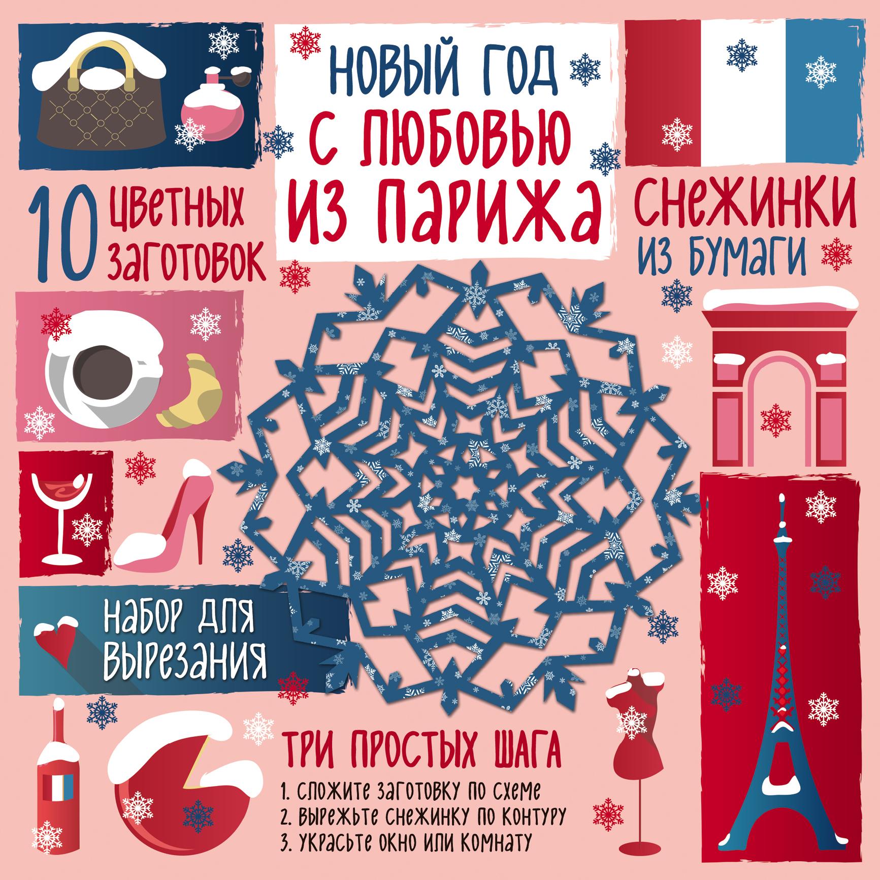 Зайцева А.А. Снежинки из бумаги. Новый год С любовью из Парижа