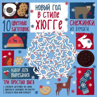 Снежинки из бумаги. Новый год в стиле Хюгге Зайцева А.А.