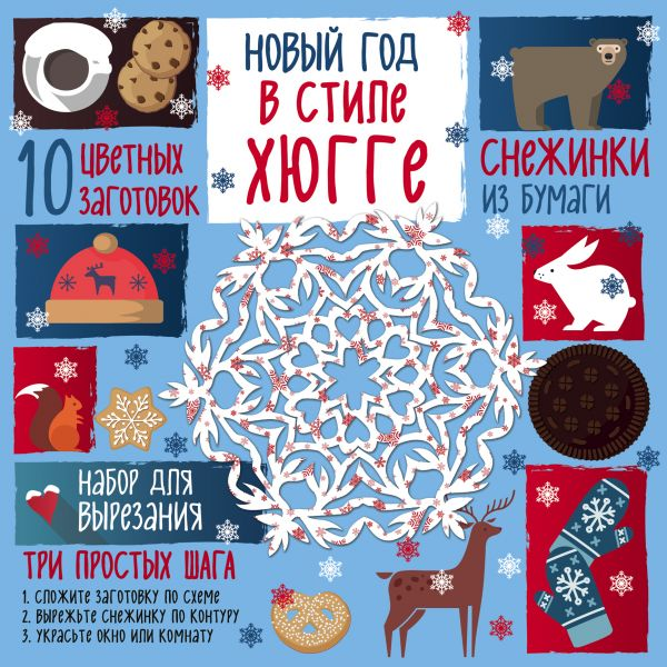 Зайцева А.А. Снежинки из бумаги. Новый год в стиле Хюгге зайцева анна анатольевна снежинки из бумаги морозные узоры