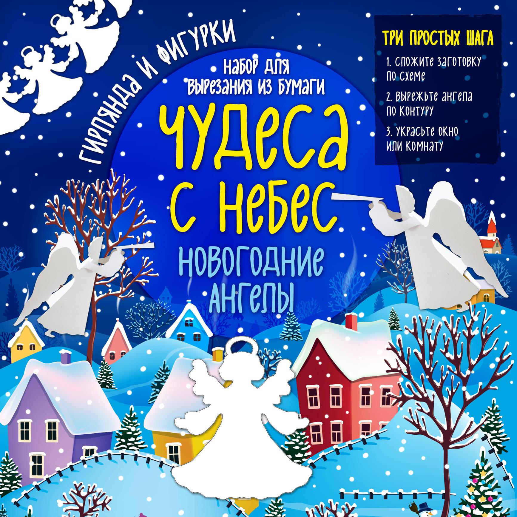 Татьяна Лаптева Набор для вырезания из бумаги Новогодние ангелы. Чудеса с небес цена