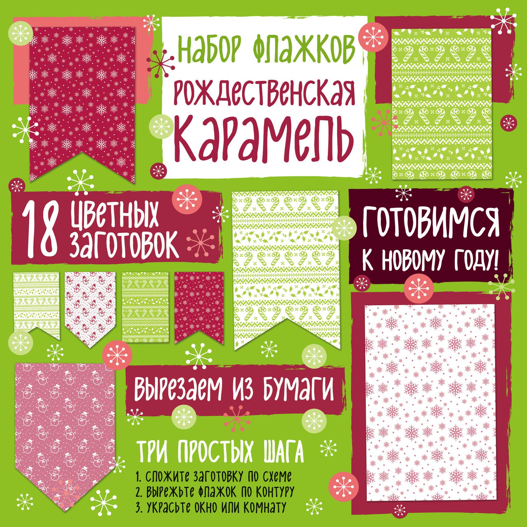 Набор флажков из бумаги Рождественская карамель цена