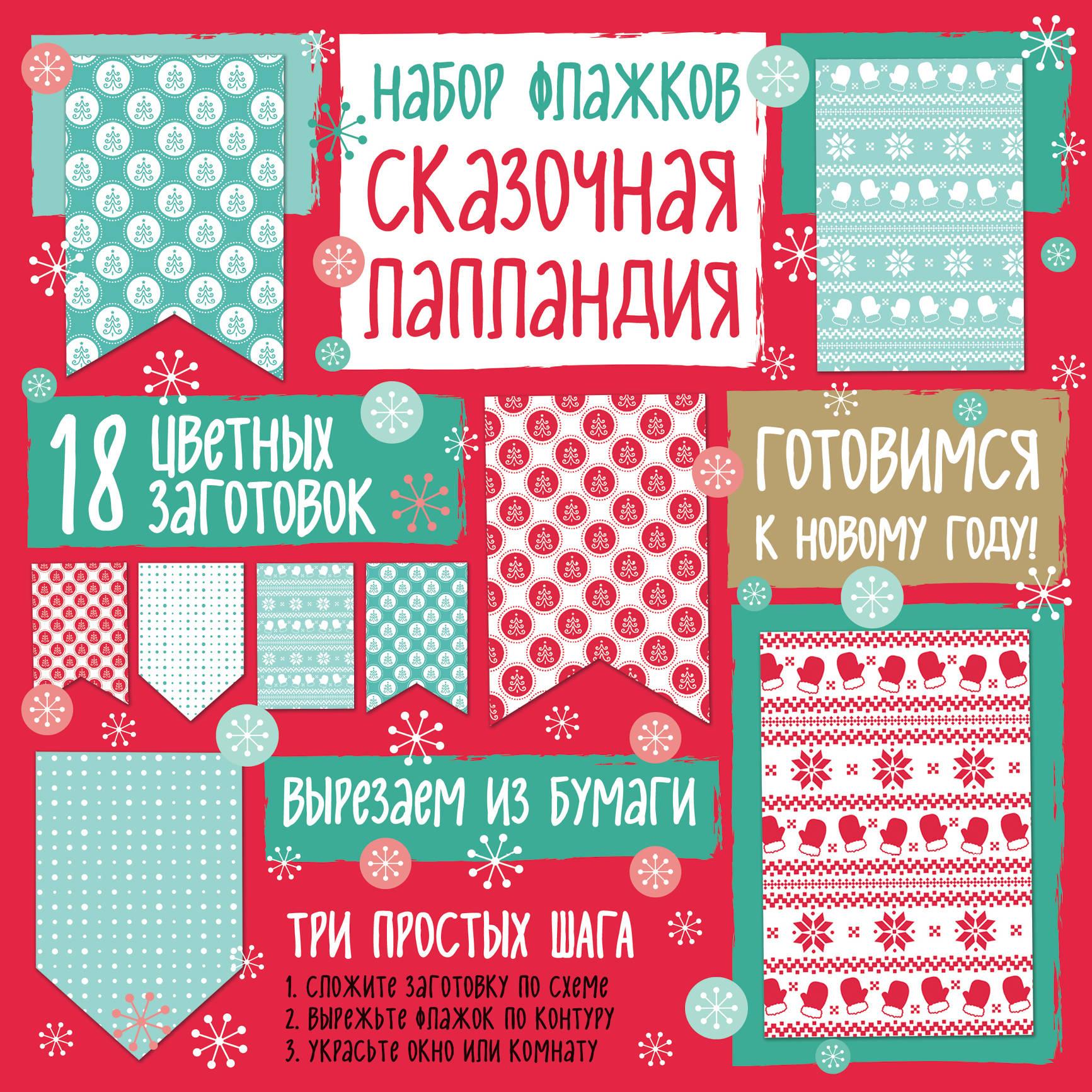 Набор флажков из бумаги Сказочная Лапландия цена