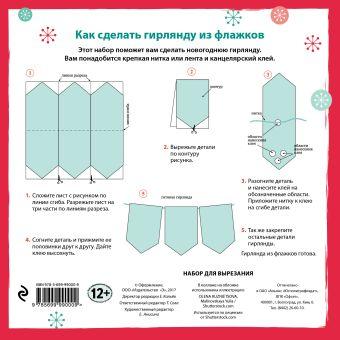 Набор флажков из бумаги