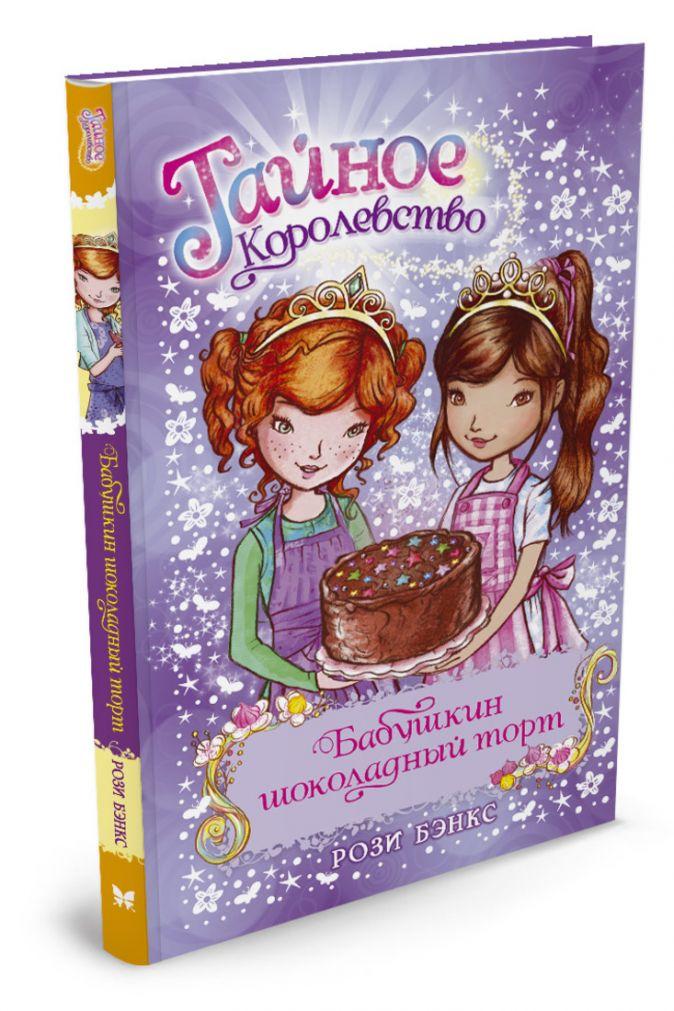Бэнкс Р. - Бабушкин шоколадный торт обложка книги