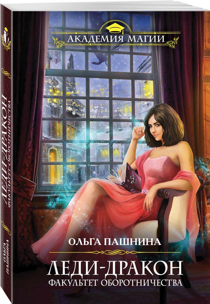 Ольга Пашнина - Леди-дракон. Факультет оборотничества обложка книги