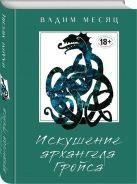 Вадим Месяц - Искушение архангела Гройса' обложка книги