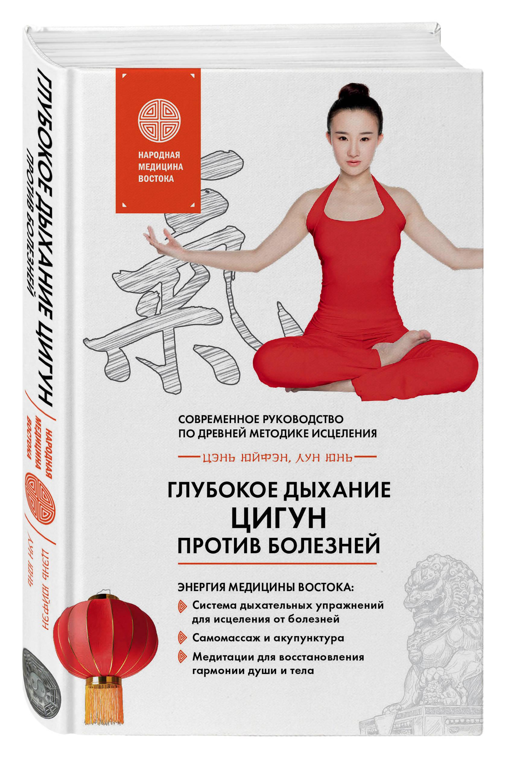 Глубокое дыхание Цигун: против болезней от book24.ru
