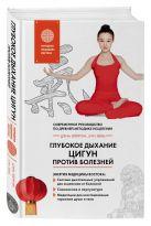 Лун Ю., Цэнь Ю. - Глубокое дыхание Цигун: против болезней' обложка книги