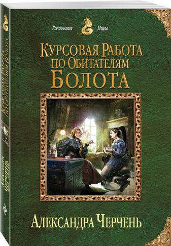 Александра Черчень - Курсовая работа по обитателям болота обложка книги