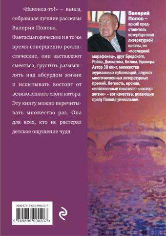 Наконец-то! Валерий Попов