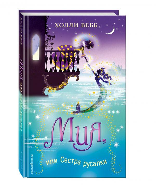 Мия, или Сестра русалки Вебб Х.