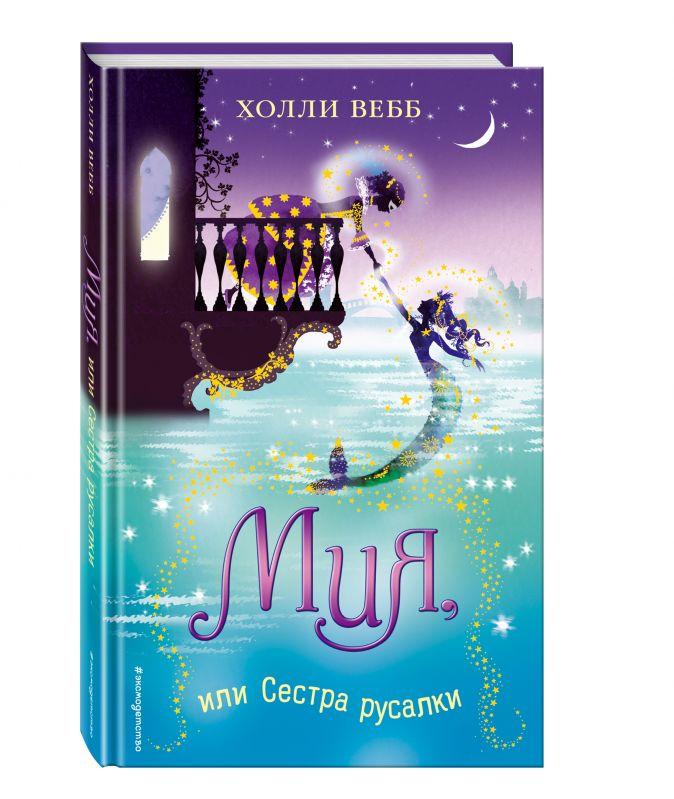 Холли Вебб - Мия, или Сестра русалки обложка книги