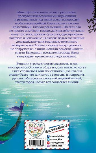 Мия, или Сестра русалки Холли Вебб
