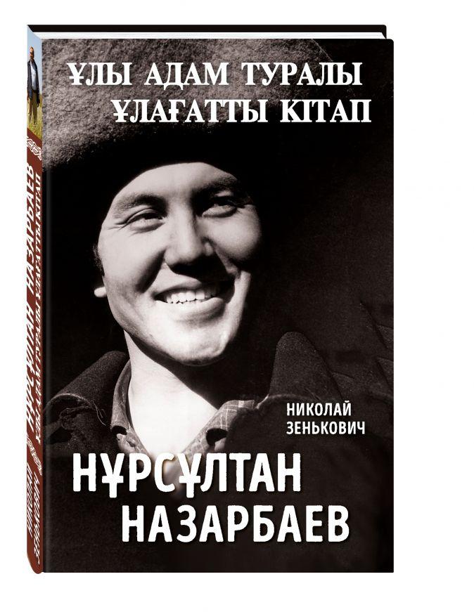 ҰЛЫ АДАМ ТУРАЛЫ ҰЛАҒАТТЫ КІТАП Зенькович Н.А.