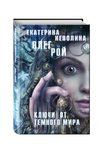 Рой О., Неволина Е.А. - Повелитель снов + Ключи от темного мира обложка книги