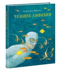 Беляев А.Р. - Человек-амфибия. Роман обложка книги