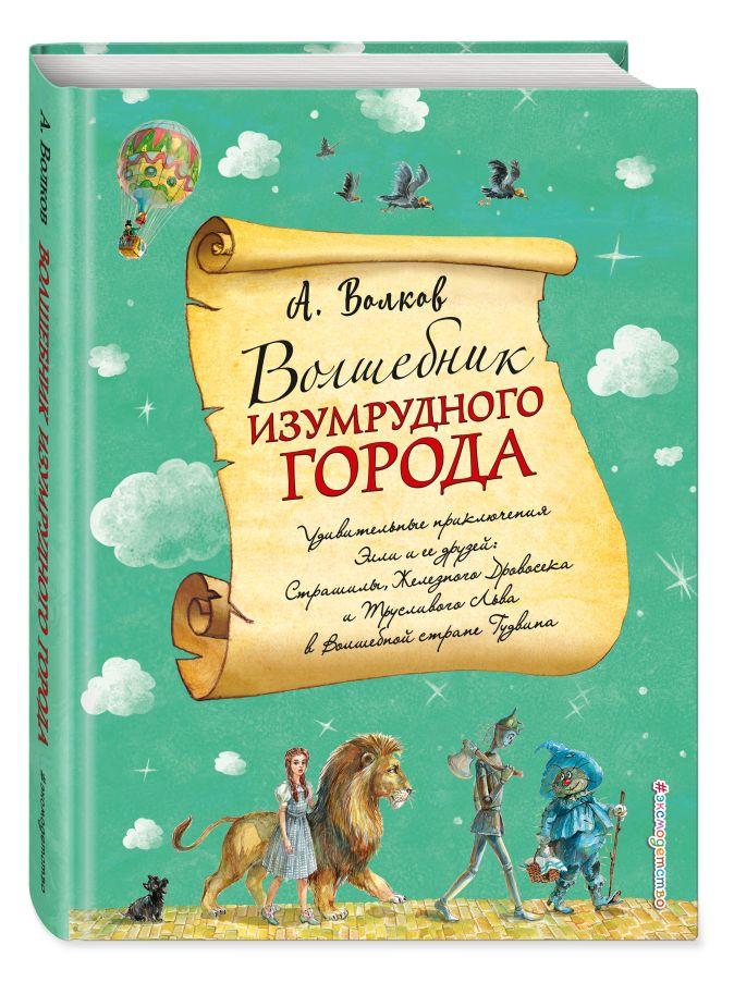Александр Волков - Волшебник Изумрудного города (ил. А. Власовой) обложка книги