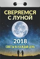 """Календарь отрывной  """"Советы на каждый день"""" (Сверяемся с луной) на 2018 год"""