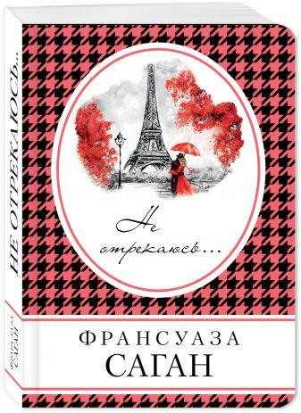 Франсуаза Саган - Не отрекаюсь... обложка книги