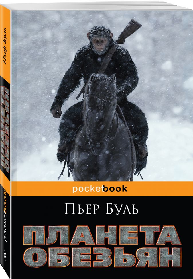 Пьер Буль - Планета обезьян обложка книги