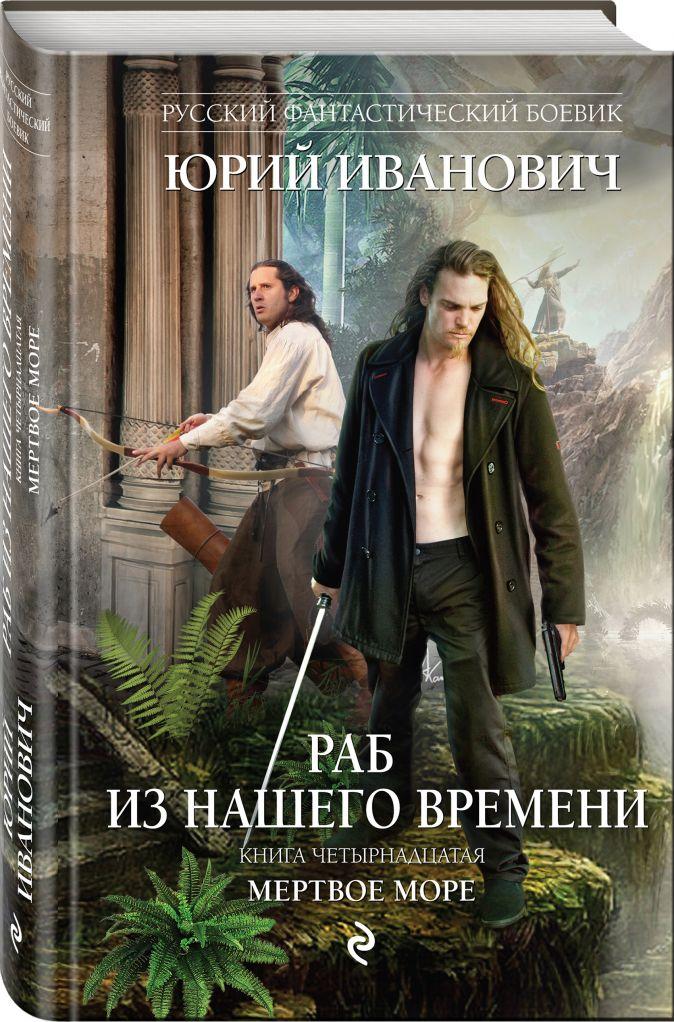 Юрий Иванович - Раб из нашего времени. Книга четырнадцатая. Мертвое море обложка книги