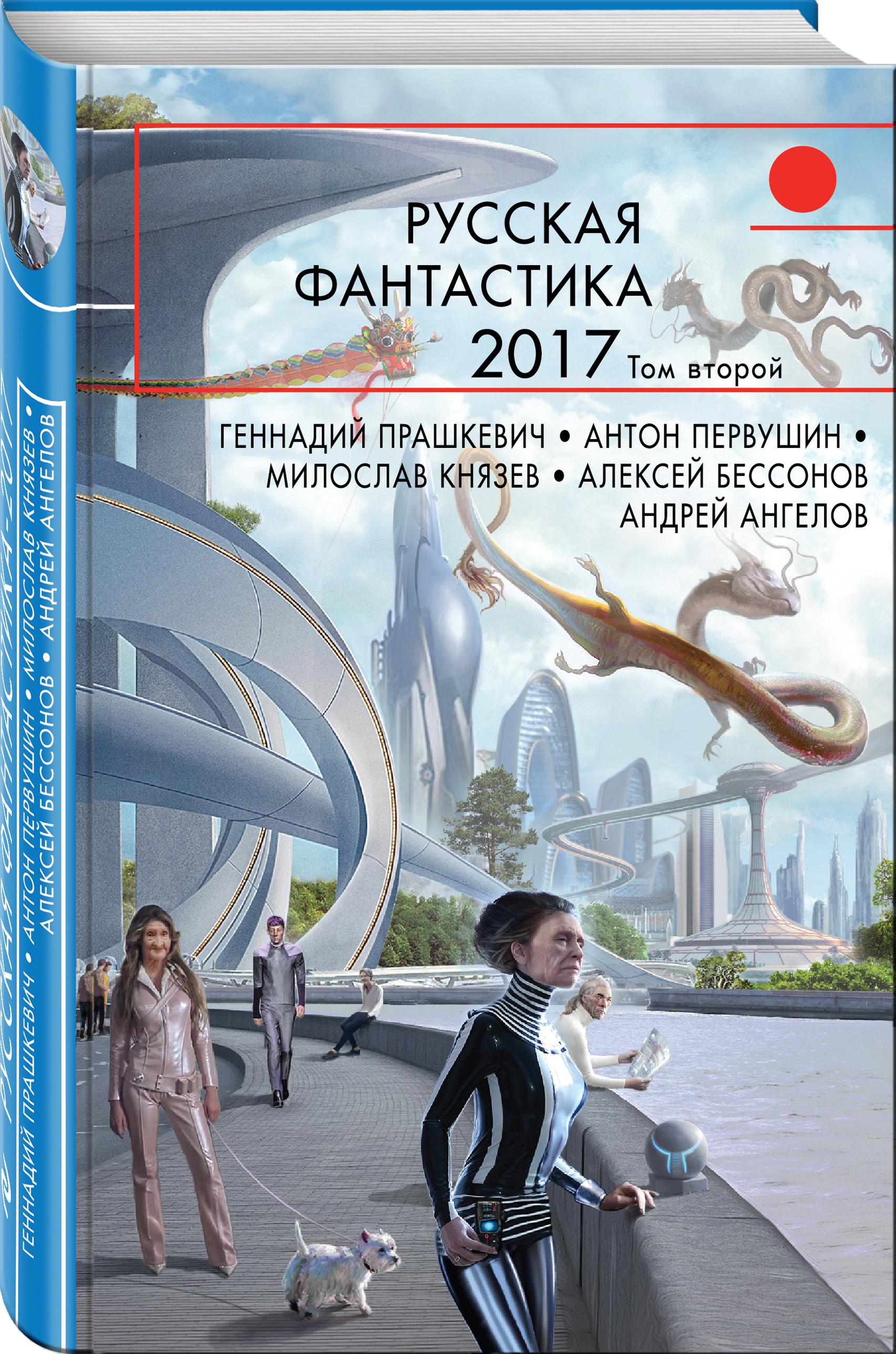 Русская фантастика-2017. Том второй