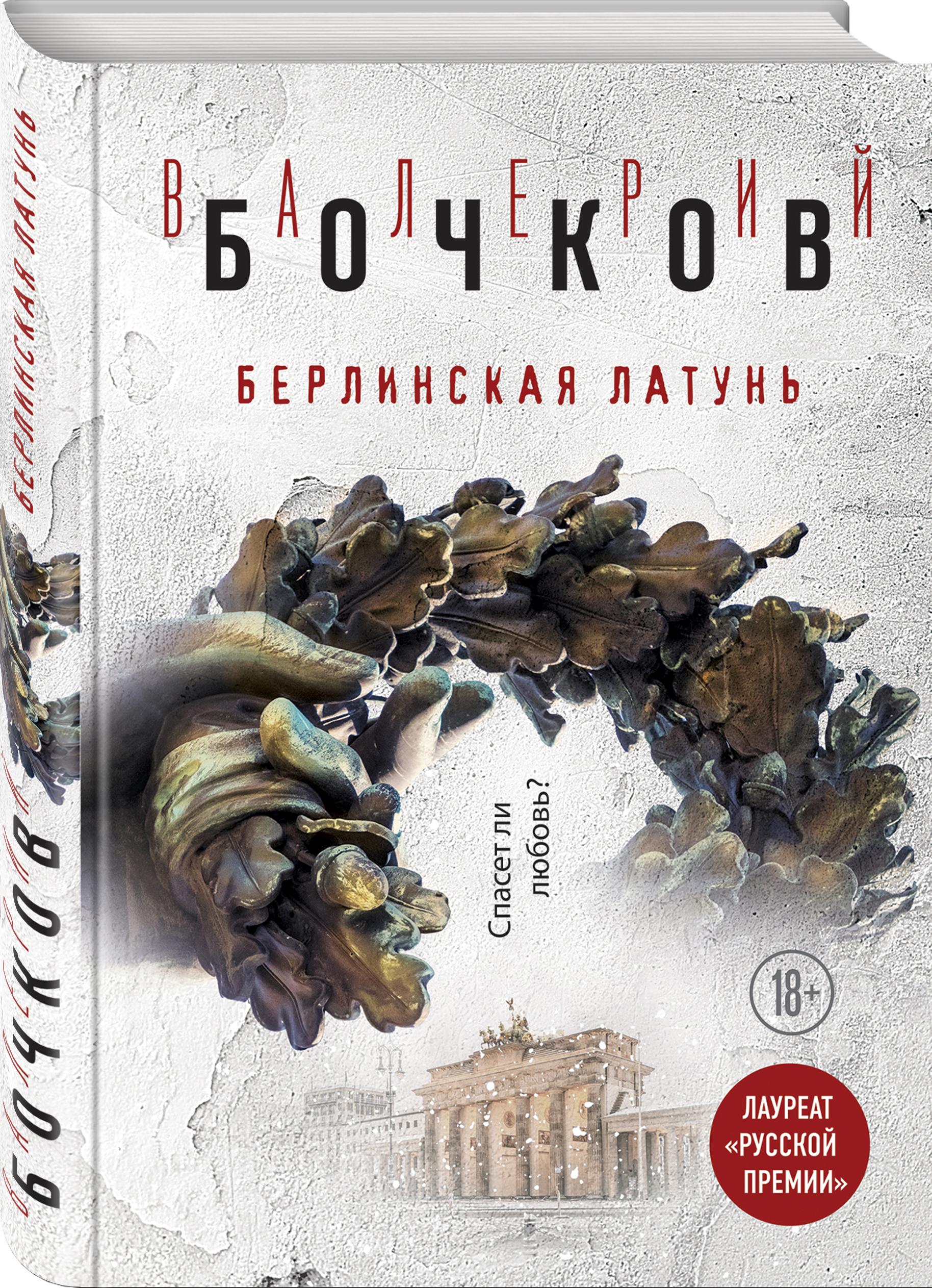 Валерий Бочков Берлинская латунь
