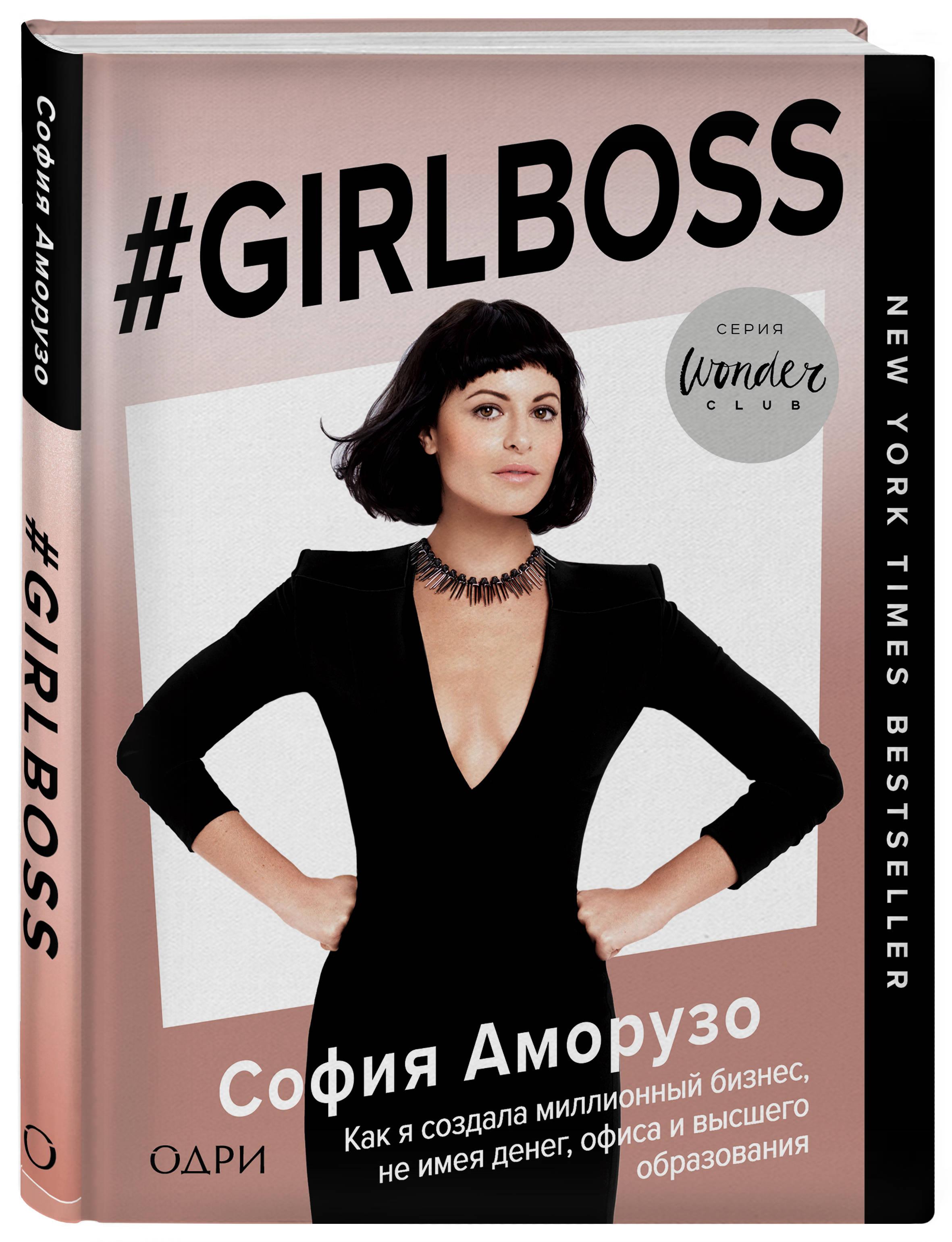 Аморузо С. #Girlboss. Как я создала миллионный бизнес, не имея денег, офиса и высшего образования купить готовый бизнес в кредит в ижевске