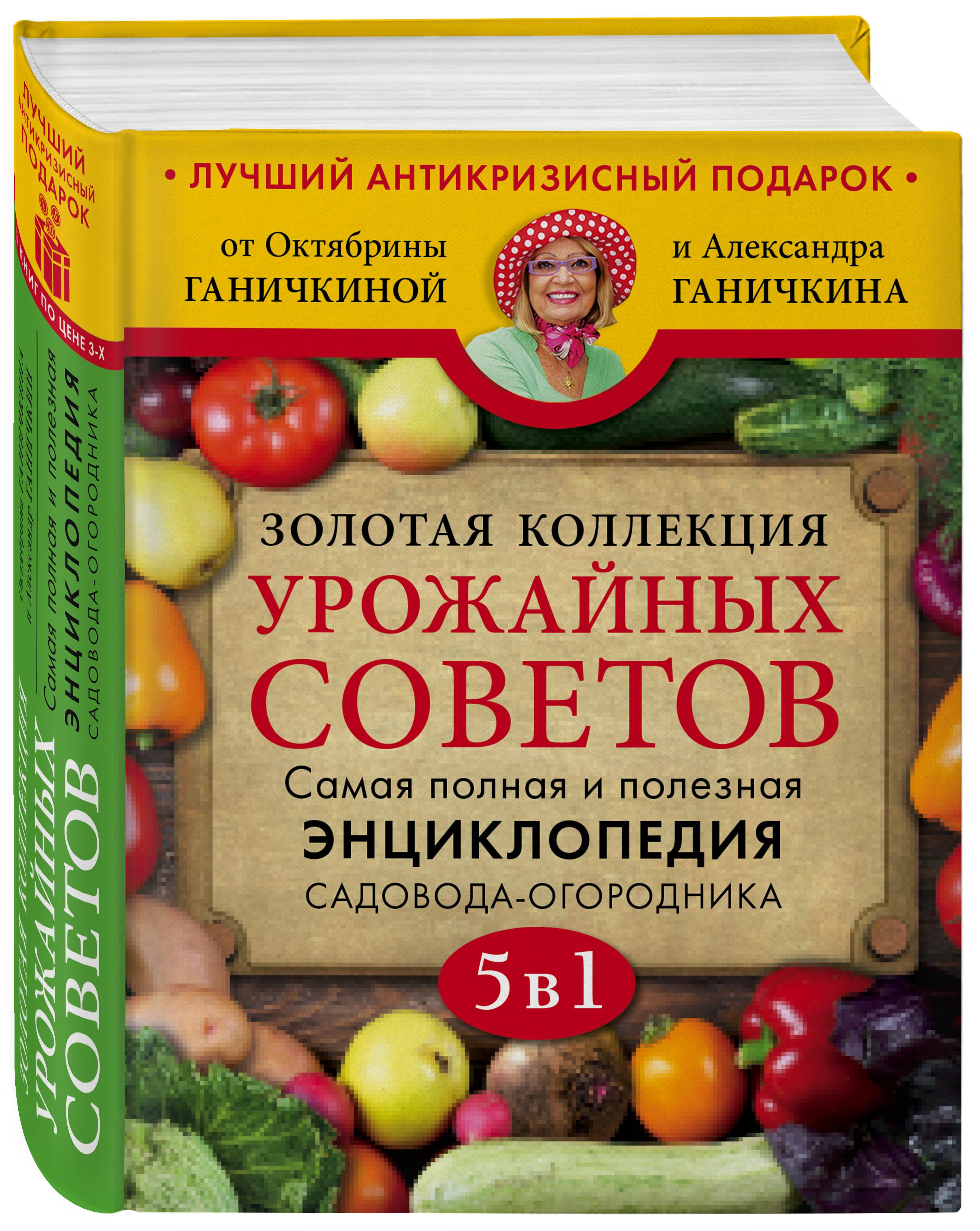 Золотая коллекция урожайных советов