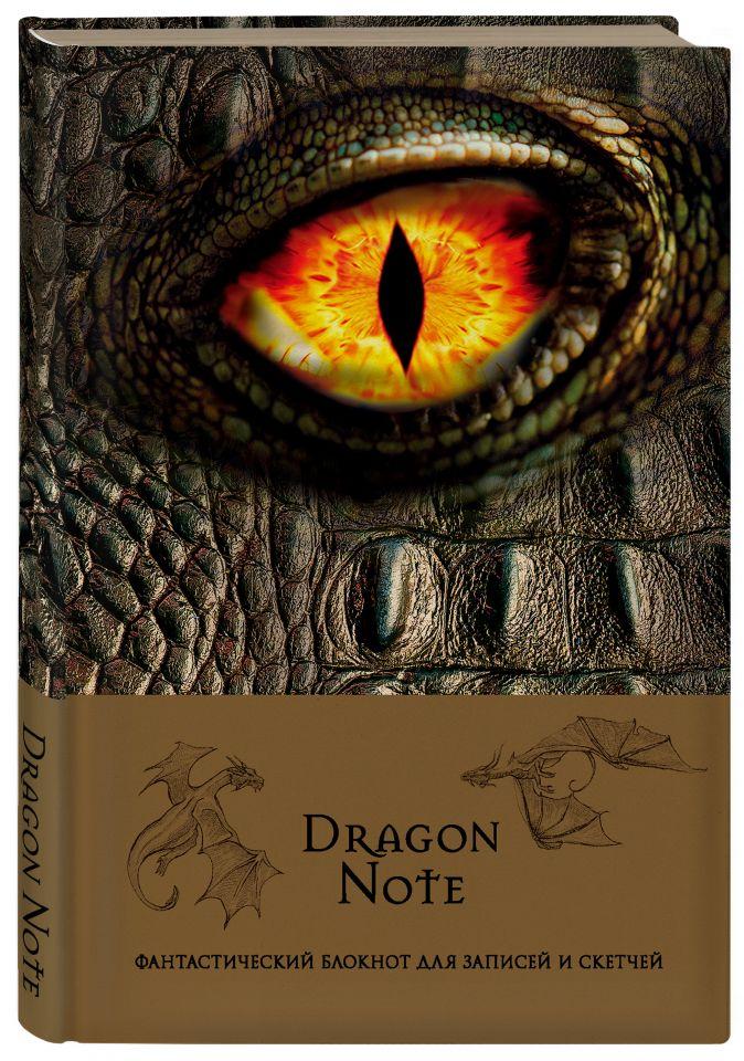 Dragon Note. Фантастический блокнот для записей и скетчей (твердый переплет)