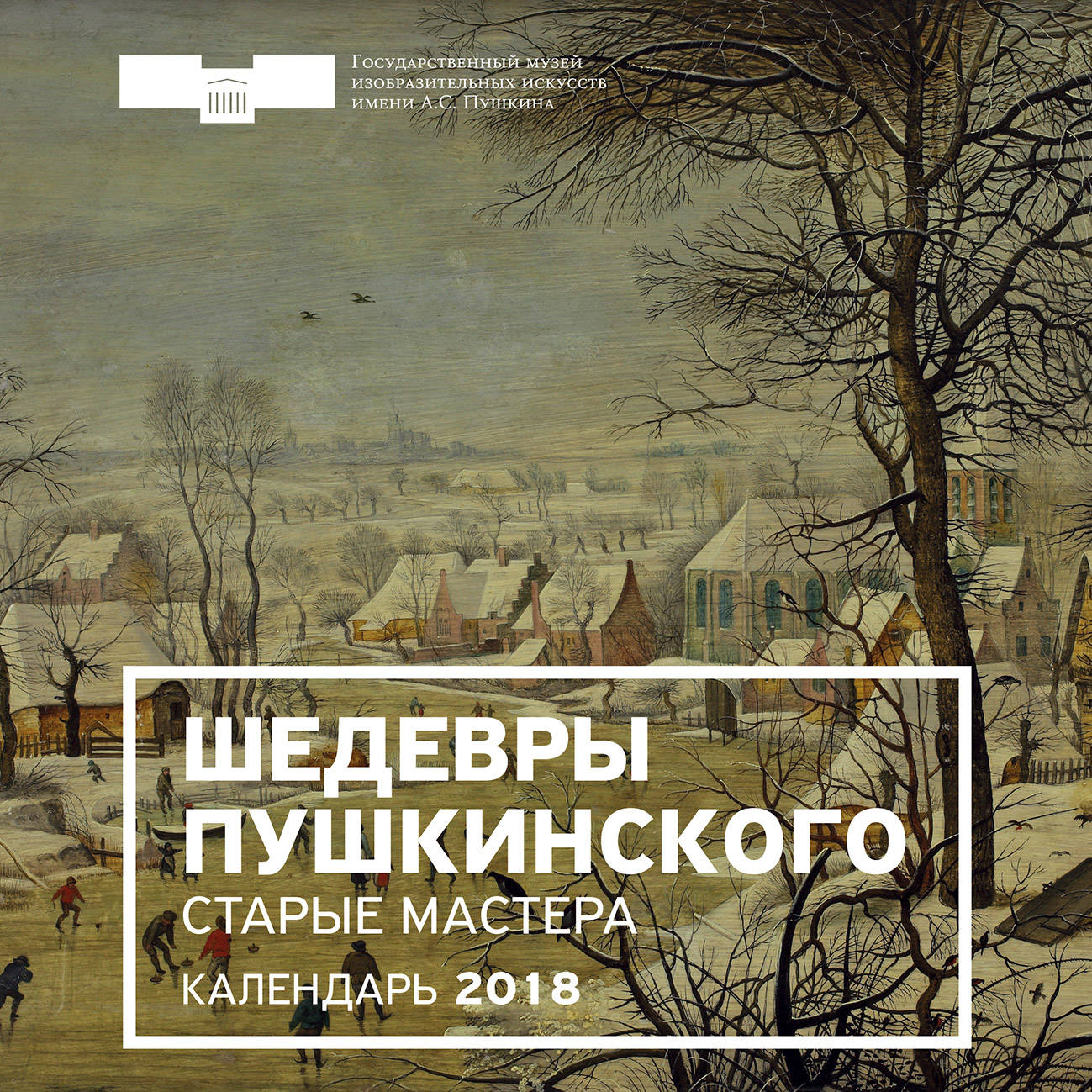 Шедевры Пушкинского. Старые мастера. Календарь настенный на 2018 год