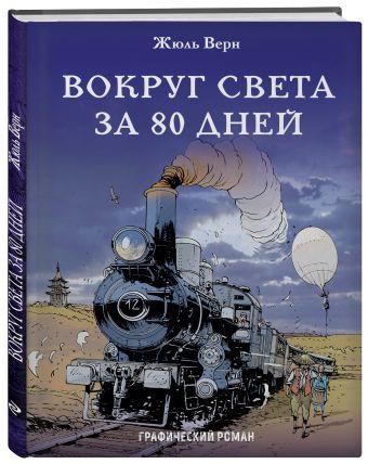 Вокруг света за 80 дней Жюль Верн